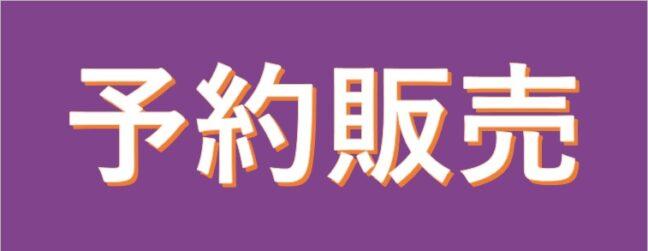 【2/22(月)~予約販売開始】