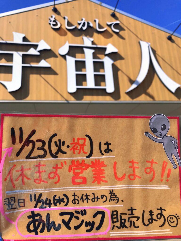 【11/23(火)祝日営業します!】