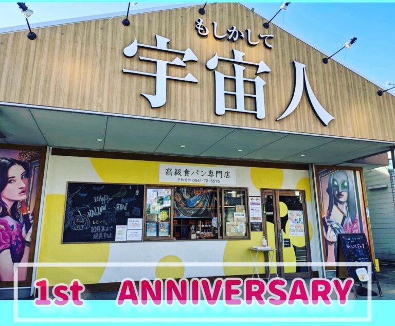 【1周年記念イベントの案内】